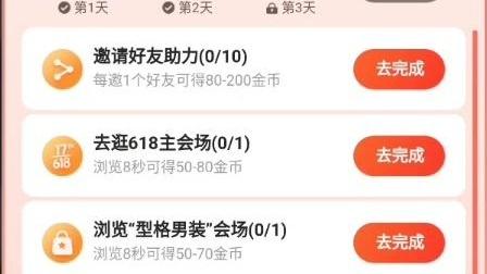 京东叠蛋糕软件.mp4