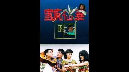 家有仙妻1992插曲-爱的路上我和你__谢玲玲