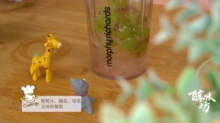 「水果季」适合夏天的饮料,多肉葡萄奶盖茶