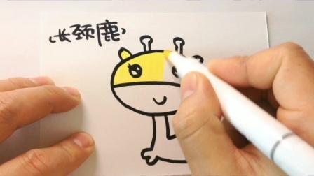 简笔画:长颈鹿