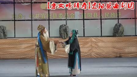 曲剧【穷女婿拜寿】宜阳县曲剧团风度翩翩的视频剪辑