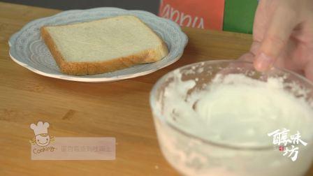刷爆ins的网红早餐—云朵蛋吐司,云朵的味道你知道吗