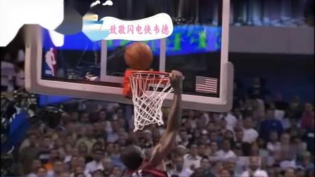 致敬闪电侠韦德:2006年总决赛G1集锦,篮球场上的那一道闪电!