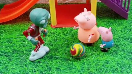 乔治跟怪兽玩耍,猪妈妈误会怪兽了,他是一个好的怪兽