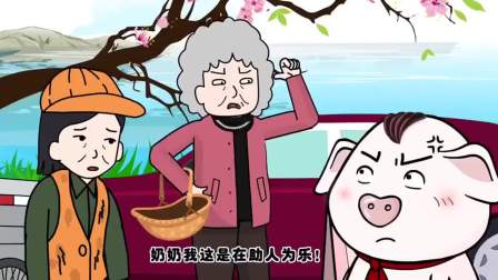 搞笑猪屁登:郝奶奶的恶意,是屁登传播正能量的垫脚石