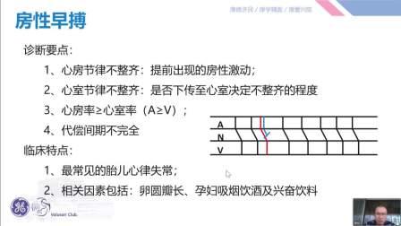 V谷传声重庆专场-2020年重庆地区胎儿心脏超声在线培训课程.mp4