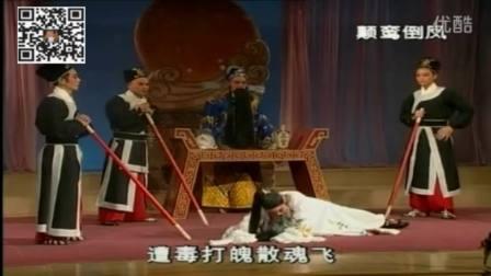 莆仙戏《颠鸾倒凤》120闽新剧团