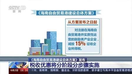 《海南自由贸易港建设总体方案》发布 税收优惠将分阶段分步骤实施