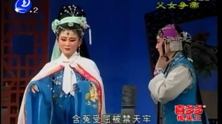 莆仙戏《父女争帝》121红梅剧团