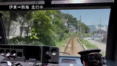 【前面展望】スーパービュー踊り子2号 伊豆急下田~東京