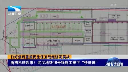 """盾构机转起来!武汉地铁16号线施工按下""""快进键"""""""