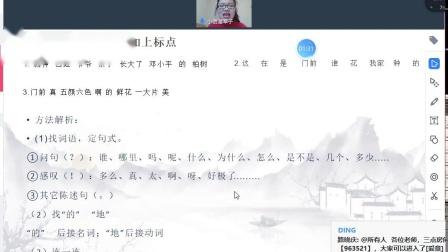 云龙示范区教学技能展示