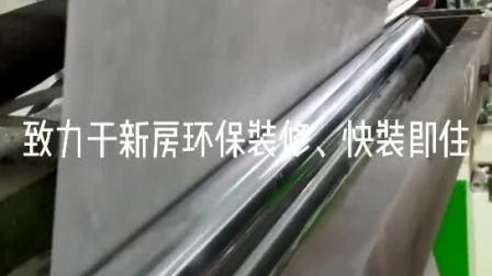 慧英品牌竹炭纤维集成墙板