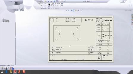 使用SolidWorks制作工艺卡片.mp4