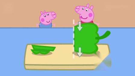 乔治跟佩奇要做披萨,它们会做吗?小猪佩奇游戏