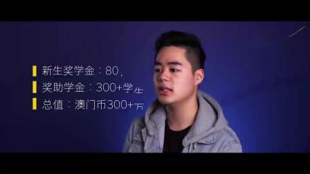 澳门旅游学院宣传片(普通话)
