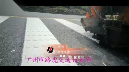 路虎交通白色震荡热熔标线涂料施工视频