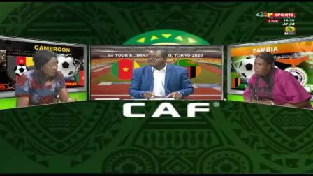 2020东京奥运会女子足球预选赛非洲区第五轮第一回合 喀麦隆 VS 赞比亚