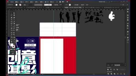 【平面设计】平面设计教程 版式设计实战教学 丽奇老师