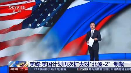 """美媒:美国计划再次扩大对""""北溪-2""""制裁"""