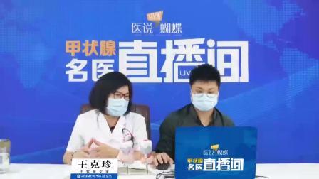 北京北城甲状腺医院王克珍:甲状腺功能检查两项抗体高怎么回事?