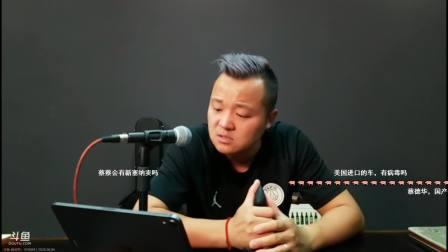 2020-06-06 蔡老板斗鱼直播(非官方录屏)