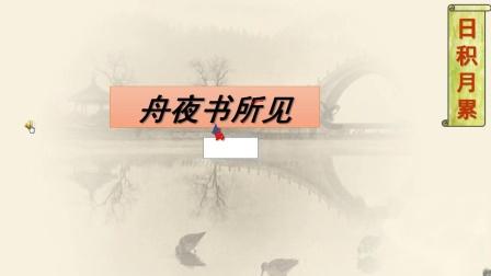 二年级语文下册第八单元语文园地(第二课时)  刘洋