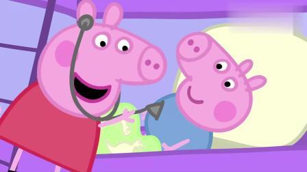 小猪佩奇:佩奇扮演医生,居然找乔治来扮演病人,乔治很开心!