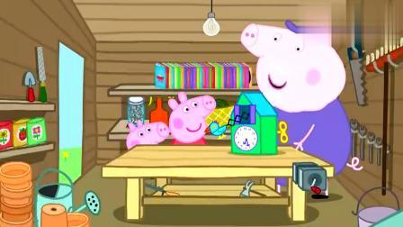 小猪佩奇:佩奇拿着坏掉的布谷鸟钟找猪爷爷,猪爷爷能修好吗?