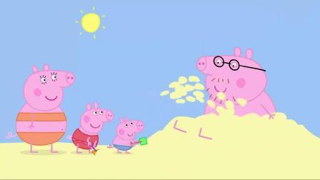 小猪佩奇:佩奇和乔治把猪爸爸用沙子埋起来了还带上了草帽!