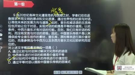 2020吉林省公务员考试易错题讲解2.mp4
