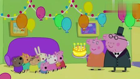 小猪佩奇:猪妈妈拿来了香蕉生日蛋糕,佩奇过得最棒的生日!