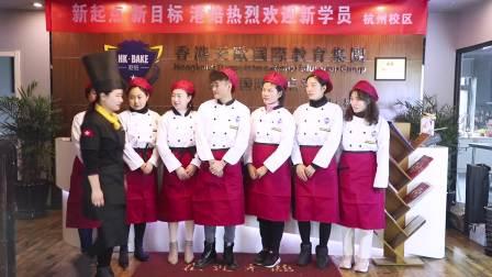 杭州港焙西点温州烘焙培训学校有没有