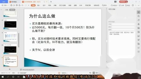 玩赚期权300ETF期权买方安全的暴利行情3.3飞天期权肖淳心.avi