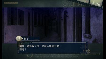 【小爱のNS】虔诚之花的晚钟 第二期但丁线2 剧情向流程.flv