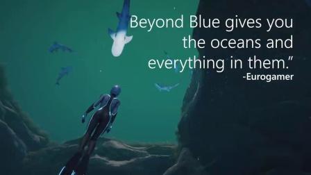 【游民星空】《超越蔚蓝》发售预告