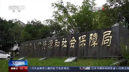 保居民就业:云南腾冲新增岗位 开展技能培训
