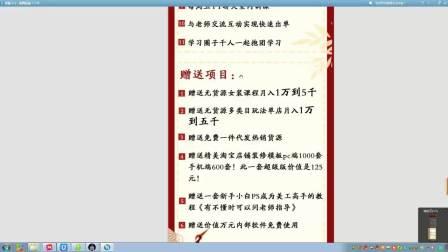 淘宝网开店视频教程 手机版