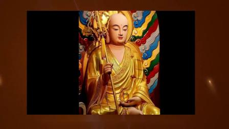 佛教教育短片 地藏菩萨圣号威神力,转发功德无量! 让我们时刻有感恩的心吧!