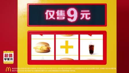 麦当劳超值早餐月,第二周!麦鱼香+冰淇淋咖啡9元