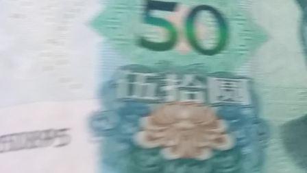新的五十块钱