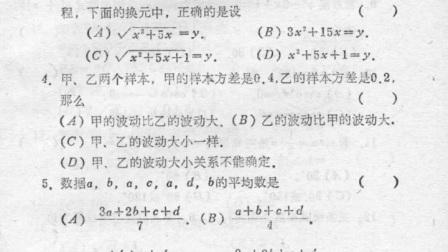 1991年广东省广州市中考数学真题  供稿:阮重杰