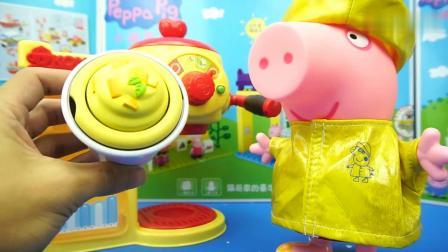 《玩乐三分钟》玩具小猪猪佩奇做芒果汁 真的好美味啊