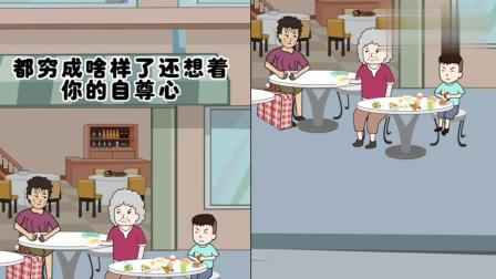 老奶奶做法太没情商,太不尊重别人,还好猪屁登是个懂事的好孩子