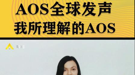 AOS全球发声NO2印度尼西亚语社区.mp4