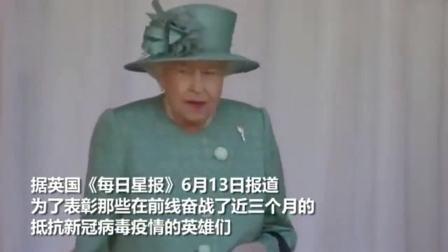 疫情之下 英国女王94岁官方生日 温莎城堡内举行小型阅兵仪式
