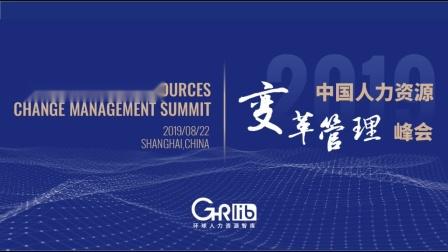 2019中国人力资源变革管理峰会