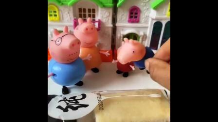 少儿益智亲子玩具:猪爸爸给猪妈妈买了生日蛋糕,给乔治佩奇分吃