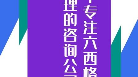 宁波 六西格玛管理培训 邀请函