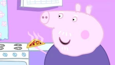 小猪佩奇:猪奶奶将蔬菜做成了色拉,可乔治只吃披萨不吃蔬菜!.mp4